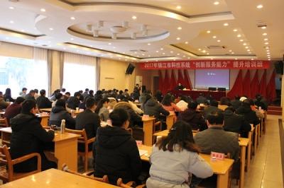 """镇江市科技系统""""创新服务能力""""提升培训班开班"""