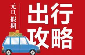 高速不免费 商圈更繁忙 镇江交警发布元旦小长假出行提醒