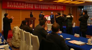 """镇江技师学院与苏大机电学院""""牵手""""  共建镇江市智能制造产学研基地"""