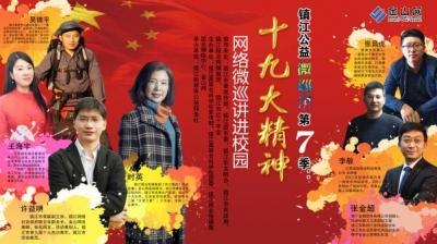 """镇江公益""""微巡讲""""第七季——十九大精神网络微巡讲进校园"""