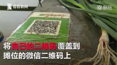 视频 | 男子恶意调换菜市场二维码 两三天换130张盗窃钱财6000元