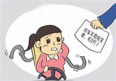 元旦起,在镇江驾乘机动车不系安全带将不仅罚款还要扣分