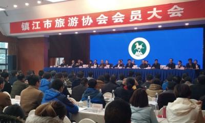 镇江市旅游协会会员大会今日召开