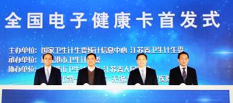 全国电子健康卡在江苏首发 医院就诊卡将向居民健康卡迁移融合