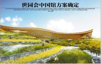 世园会中国馆建筑方案确定 会后将实现再利用