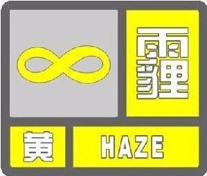 江苏气象台发布霾黄色预警:全省大部分地区将出现中度霾