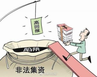 淮安公布9起非法集资案件,涉案达5亿:50岁以上成主要受害人