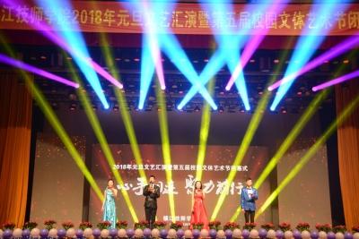镇江技师学院2018年元旦文艺汇演圆满落幕