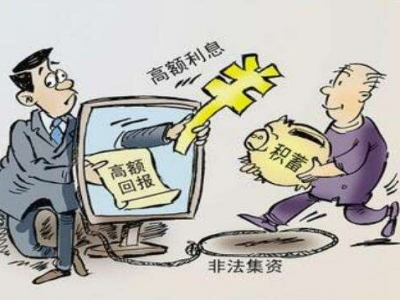 扰乱公共秩序!南京警方拘留4名钱宝网集资人