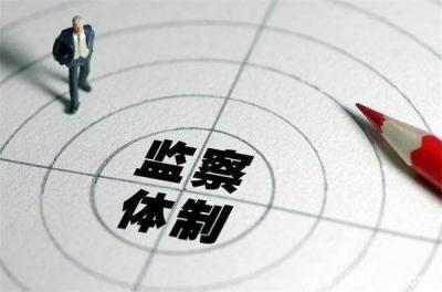 """江苏监察体制改革""""第一案""""落地"""