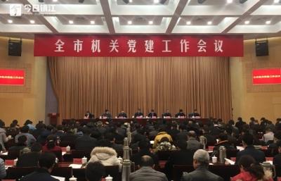 镇江召开全市机关党建工作会议
