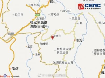 云南永德发生4.6级地震 震源深度10千米