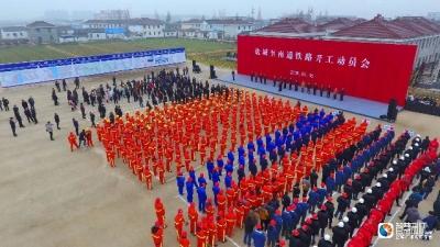 盐通高铁今日正式开工 盐城到南京只需80分钟