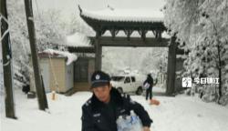 18 名游客被困宝华山 民警上山送水送食物