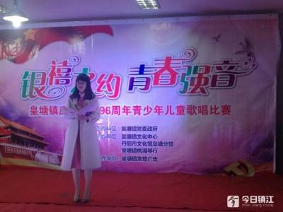 丹阳皇塘举办青少年歌唱比赛迎新年