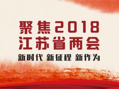 江苏省十三届人大一次会议26日—31日在宁举行