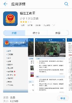 """""""镇江工商""""APP今日上线"""