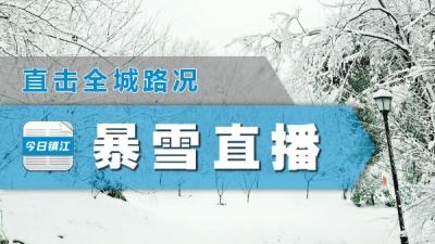 滚动直播 | 暴雪天!镇江全城在行动!