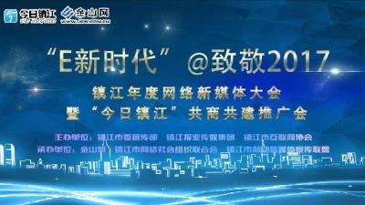 e新时代@致敬2017 镇江年度网络新媒体大会