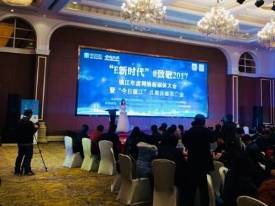 """""""e新时代""""@致敬2017镇江年度网络新媒体大会举行"""