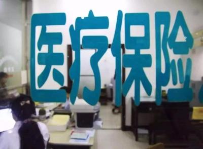 镇江医保新规1月1日正式施行  市社保中心详释热点疑问