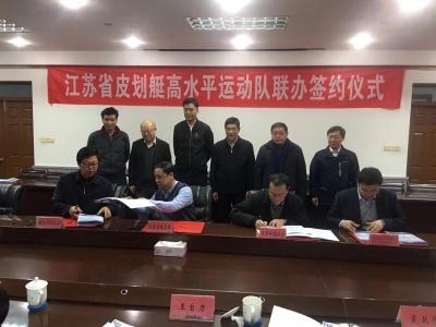 省市校企体教融合:江苏省皮划艇运动队正式落户镇江