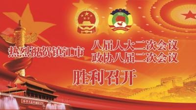 镇江市八届人大二次会议开幕式直播