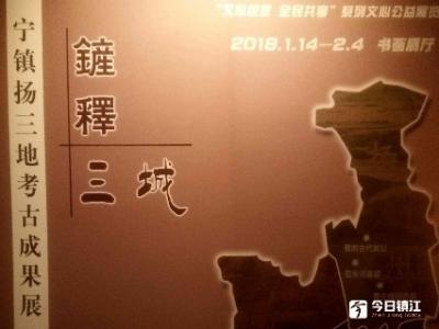 """首次""""抱团""""展示  宁镇扬考古成果展在镇江博物馆展出"""