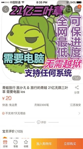 """""""蛙妈""""们请注意:""""旅行青蛙""""游戏外挂藏风险 或致个人ID泄露"""