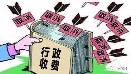 好消息!明天起江苏取消5项行政事业性收费,看看你是不是受惠者呢?