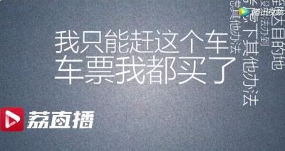 音频 | 江苏男子赶不上火车报警:让车等我20分钟