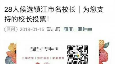 """""""镇江名校长""""投票引学校和家长关注 教育局:非官方行为"""