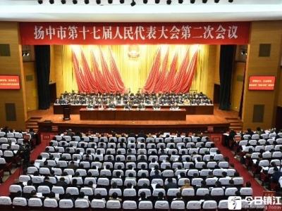 扬中市十七届人大第二次会议闭幕