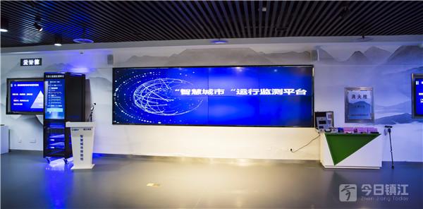 """""""未来已来 智慧开启"""" ——镇江""""智慧城市体验馆""""正式开馆"""