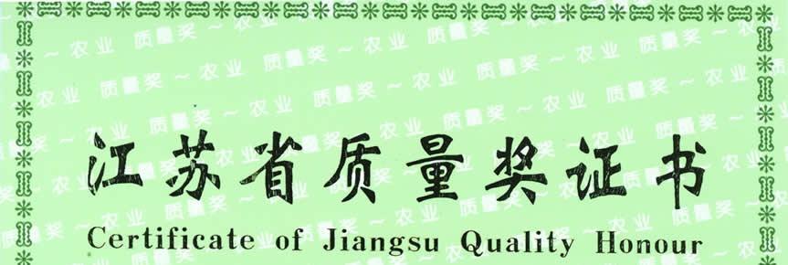 我省质量领域最高奖项2017江苏质量奖揭晓,镇江一家企业入选