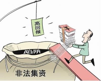 春节,也是非法集资高发时期
