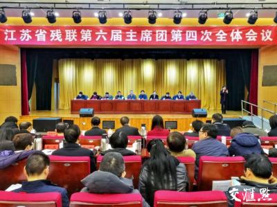 新鲜出炉!479万江苏残疾人将享2018民生新福利!