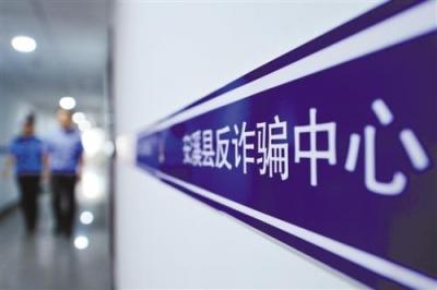节后虚假信息诈骗可能高发,江苏省反诈骗中心发布预警