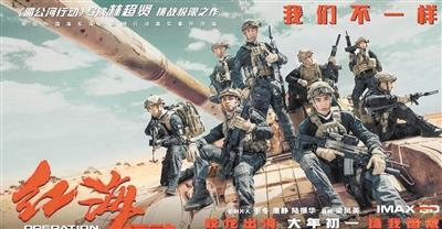 《红海行动》你看了吗?春节档大片口碑出炉