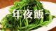 镇江人年夜饭必吃的25道菜,全都吃过你的春节才算完整!