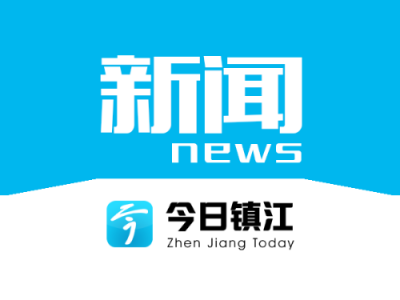 镇江干部群众热议宪法修正案通过