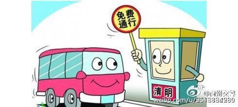 镇江交警发布2018年清明节出行提示
