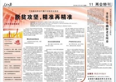 人民日报今日刊发张叶飞接受采访报道:顺应群众对生态环境的新期待