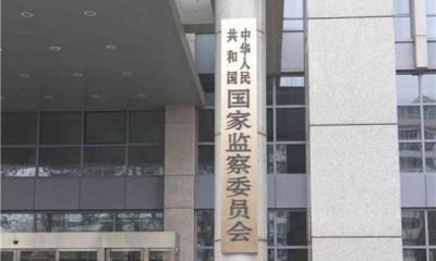 国家监察委员会在北京揭牌 举行宪法宣誓仪式