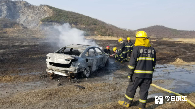 丹阳水晶山春游市民放野火烧毁一辆车? 事故具体原因仍在调查中