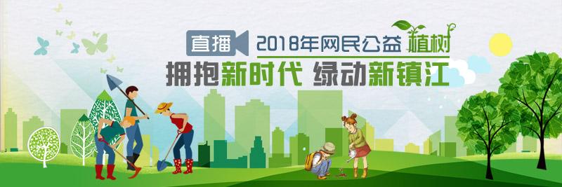 """""""拥抱新时代 绿动新镇江""""2018年网民公益植树活动"""