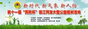 """第十一届""""民防杯""""镇江网友大型公益植树活动"""