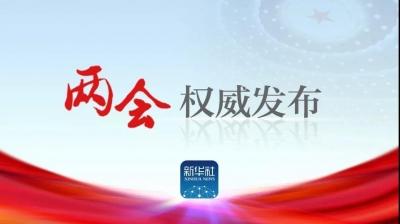 习近平签署主席令任命国务院副总理、国务委员等国务院其他组成人员