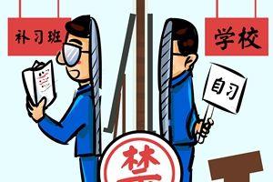 """江苏治理校外培训机构 年底前发布""""黑名单"""""""