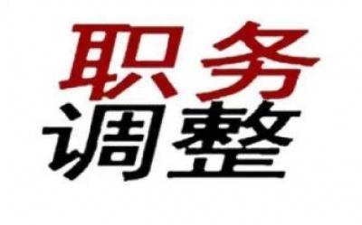 周铁根任徐州市委书记 庄兆林任副书记